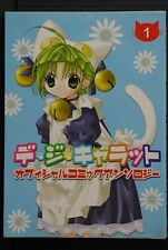 JAPAN Di Gi Charat Official Comic Anthology 1 (Book)