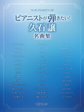 The collection of Joe Hisaishi's songs Intermediate Piano Solo Sheet Music