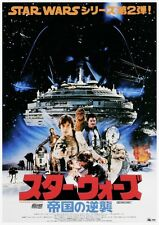 """Empire Strikes Back * POSTER * 24"""" Must See Art Print - Star Wars  JAPANESE PIC"""