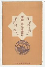 Early Korea Original Postcard Cover 2 Cards Counter Stamps Agricultural Expo