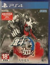 Hokuto ga Gotoku HK Chinese subtitle PS4 NEW