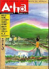 A*Ha Esso SS Monthly Japan Art Comics #5 July 1990 Ira Okudaira