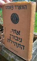 1959 LIBRO (FORSE ROMANZO) IN LINGUA EBRAICA. HEBREW LANGUAGE