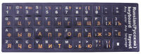 Russisch Keyboard Tastaturaufkleber Sticker Orange Russian Tastatur Aufkleber