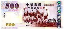 China/Taiwan ... P-1996 ... 500 Yuan ... ND(2005) ... Ch*UNC*.