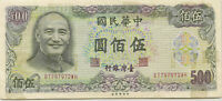 1981 TAIWAN 500 YUAN ~ NICE AU ALMOST UNCIRCULATED ~ PRICED RIGHT! INV# 972WH