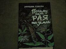 Efraim Sevela Почему нет рая на Земле plus Hardcover Russian
