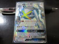 Pokemon card SM8b 234/150 Metagross GX SSR Ultera Shiny Japanese