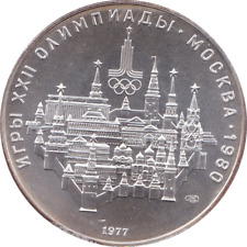 1980 Silver Proof Russian 10 Roubles Olympic Commemorative Coin MOSCOW CITY