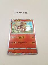 Japanese - Arcanine - 010/060 - Holo - Pokemon Card - SM1S