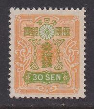 J254 Japan 1937 MH OG Tazawa Sc#250 w/small gum disturb