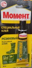 MOMENT STRONG RUBBER GLUE Adhesive for solid and foam rubber Waterproof 30 ml