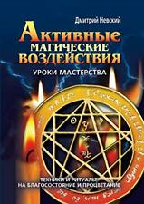 Active magical effects. a learned skill. Techni. Nevsky, D..#*=.#