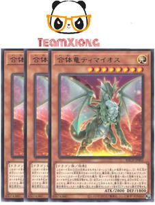 YuGiOh BACH-JP003 Rare 3x PLAYSET Timaeus the Dragon of Destiny Japanese
