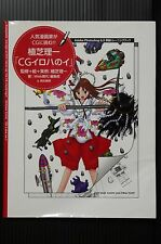 "JAPAN Riichi Ueshiba ""CG Iroha no I"" (Adobe Photoshop 6.0 Training Book)"