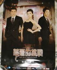Siwon DONGHAE Skip Beat! OST Taiwan Promo Poster Ver.B (SUPER JUNIOR)