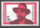Bulgarie 1989 Petko Enev Yvert n° 3237 neuf ** 1er choix