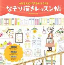 Kamo's Write In It Illustration Lesson Book - Japanese Craft Book