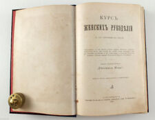 1902 Imp Russian Book COURSE OF NEEDLEWORK Sewing Knitting Embroidery MANUAL