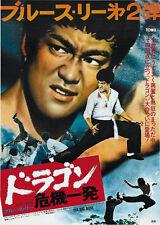 Fist Of Fury - Jing wu men (1972) Bruce Lee cult movie poster print