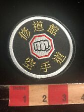 Fist In Octagon Martial Arts Patch 01Rn