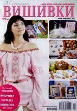 MV-5 Ukrainian magazine Vyshyvanka Embroidery DMC Pattern Men shirt Women dress