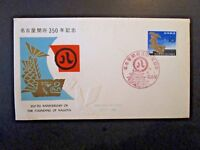 Japan 1959 Nagoya 350th First Day Cover / Unaddressed - Z5050