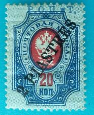 Russia Empire 1902-07 20 kop MHOG LEVANT Turkey office 1918 ERROR ROPiT R#003093