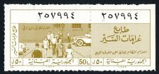 Lebanon 1983 Driving Tax  50 LL Revenue Stamp  MNH
