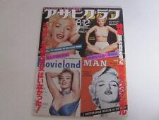 Marilyn Monroe Asahi Graph japanese Movie Cover of the world magazine japan