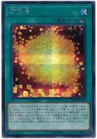 Yu-Gi-Oh Cubic Dharma 20TH-JPC17 Secret Rare Japanese
