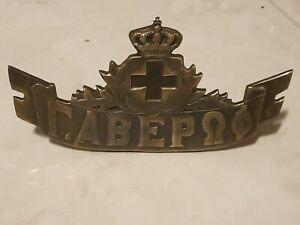 Greece - rare naval badge (emblem) of greek battleship (ship) Averof 1912-1913