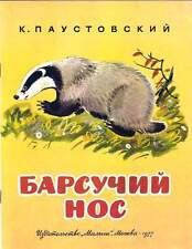 russische Originalausgabe K. Paustowski К. Паустовский - 1977
