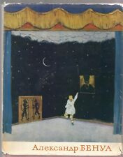 Etkind Mark. Alexandre Benois. 1870-1960 Russian album 1965