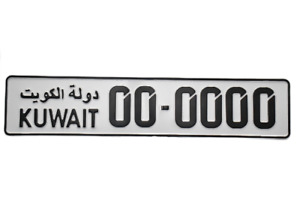 1 x Custom Personalised Kuwait Number Plate with YOUR OWN TEXT - Top Quality