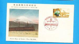JAPAN - Scott 632 - electrification of the Tokaido Train Line - FDC - 1956