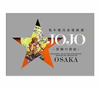HIROHIKO ARAKI JOJO EXHIBITION Art Works Japan Book 2018 Osaka limited F/S NEW