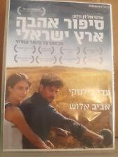 Israeli Love Story Sipur Ahava Eretz-Israeli (Israel, 2017) Dan Wolman