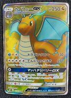 Dragonite GX SM11 103/094 SR Pokemon Card Game Japanese From Japan Nintendo F/S