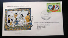 "VERY RARE OMAN ""SPECIAL FDC"" ISSUED WITH CERTIFICATE OF AUTHENTICITY POSTAL HIST"