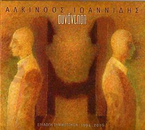 Ioannidis Alkinoos - Synantisi ΙΩΑΝΝΙΔΗΣ ΑΛΚΙΝΟΟΣ ΣΥΝΑΝΤΗΣΗ NEW 2CD