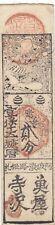 New listing Japan 日本 hansatsu 藩札 19th c. 2 bu Tokushima 徳島 Awanokuni 阿波国 Lot J2 Unc-