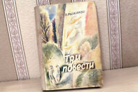 1976 Ussr soviet literature book for children / young adult stories in russian