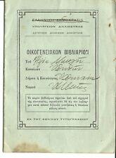 Vintage Greek Document Registry Booklet 1936 Greece Justice Dept.