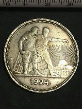 1 RUBLO 1924 CCCP (PLATA) CANTO 18 GRAMOS PLATA. P.L.
