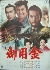 GOYOKIN STEEL EDGE OF REVENGE Japanese B2 movie poster TATSUYA NAKADAI 1969