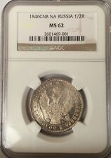 RUSSIA SILVER 1/2 ROUBLE 1846 CNB NA NGC MS-62, 50K, RUSSIAN POLTINA 1846 СПБ НА