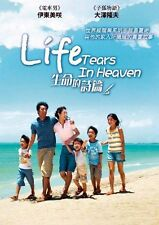 "Osawa Takao""Life: Tears In Heaven"" Ito Misaki Japan HK Version Region 3 DVD"