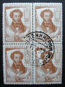 Russia 1937 #590 Varieties CTO NH OG 10k Pushkin Russian Writer Block of Four!!