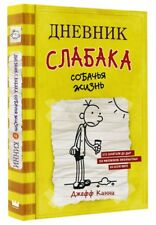 *NEW* ДНЕВНИК СЛАБАКА Кинни DIARY OF A WIMPY KID Dog Days J.Kinney Russian Book